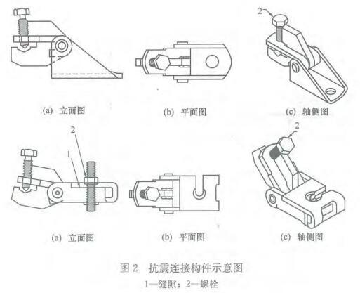 图2 抗震连接构件示意图