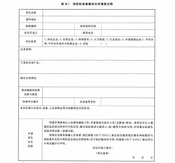消防标准参编单位申请表式样