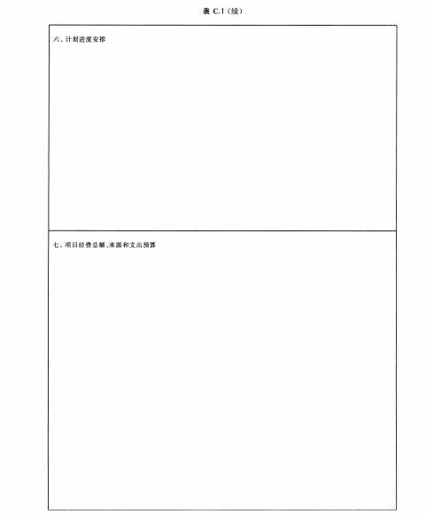 消防标准制修订项目合同书式样