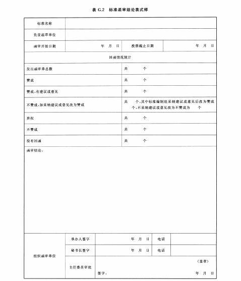 标准函审结论表式样