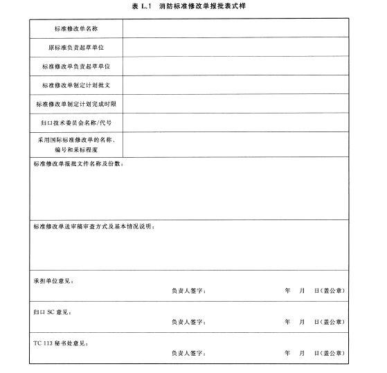 消防标准修改单报批表式样