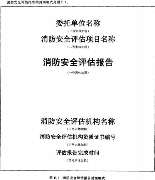 消防安全评估报告封面格式