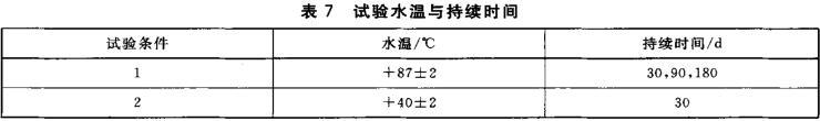 表7 试验水温与持续时间