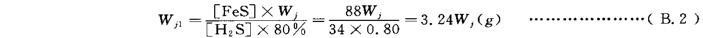 B.5硫化亚铁(FeS)用量的计算