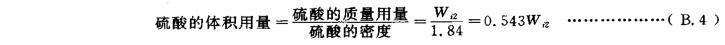 B.6. 1硫酸用量的计算