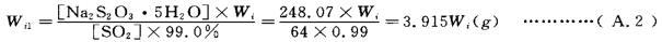 A.5 硫代硫酸钠溶液的配制