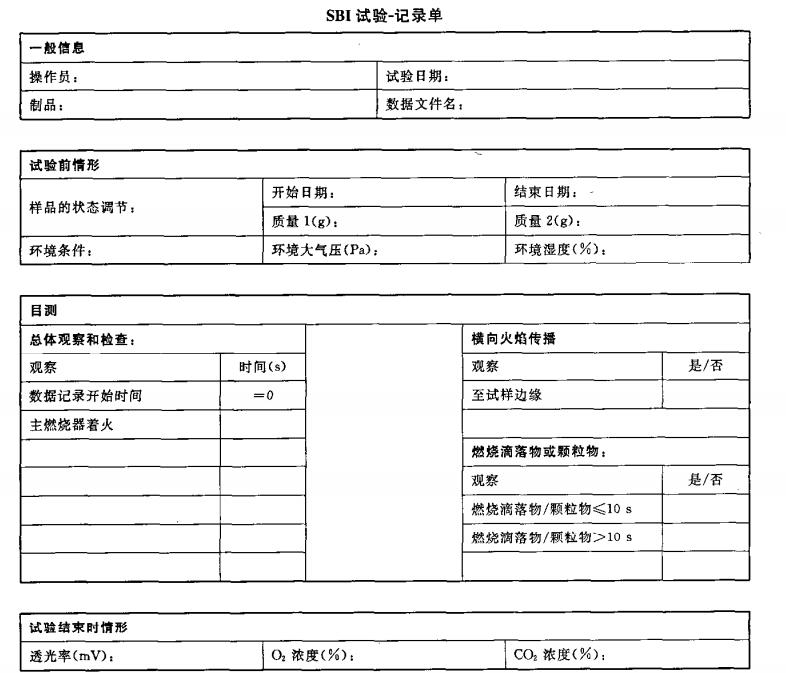 SBI试验-记录单