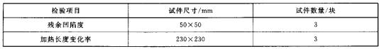 塑胶地板理化性能的样品尺寸和数量