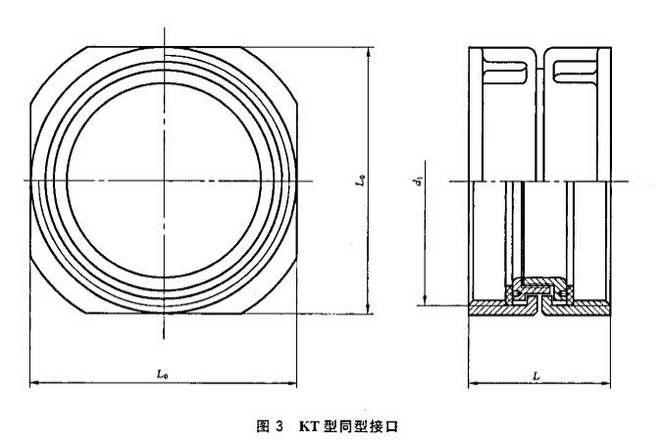 图3 KT型同型接口