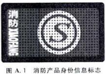 消防产品身份信息标志