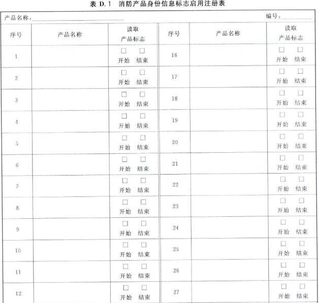 消防产品身份信息标志启用注册表