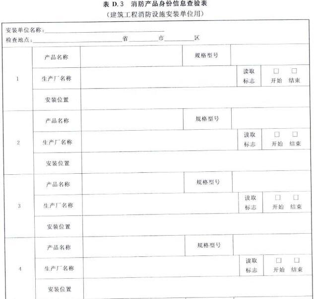 消防产品身份信息查验表(建筑工程消防设施安装单位用)