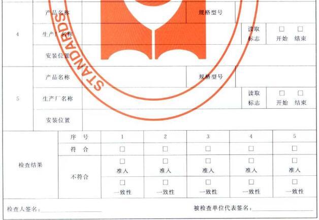 消防产品身份信息查验表(消防设施检测机构用)