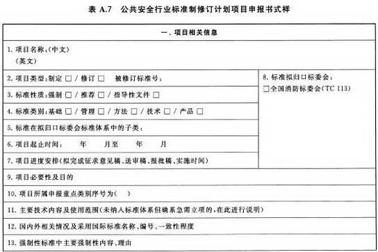公共安全行业标准制修订计划项目申报书