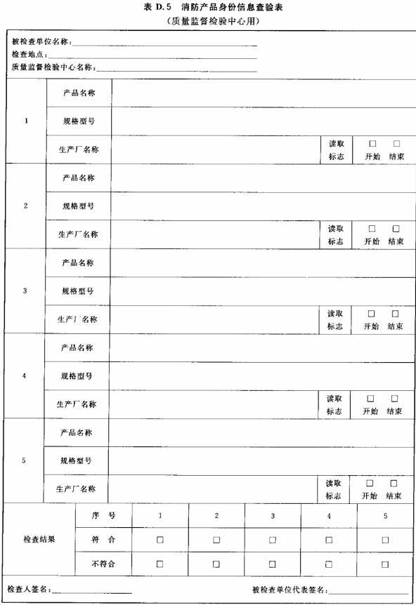 消防产品身份信息查验表(质量监督检验中心用)