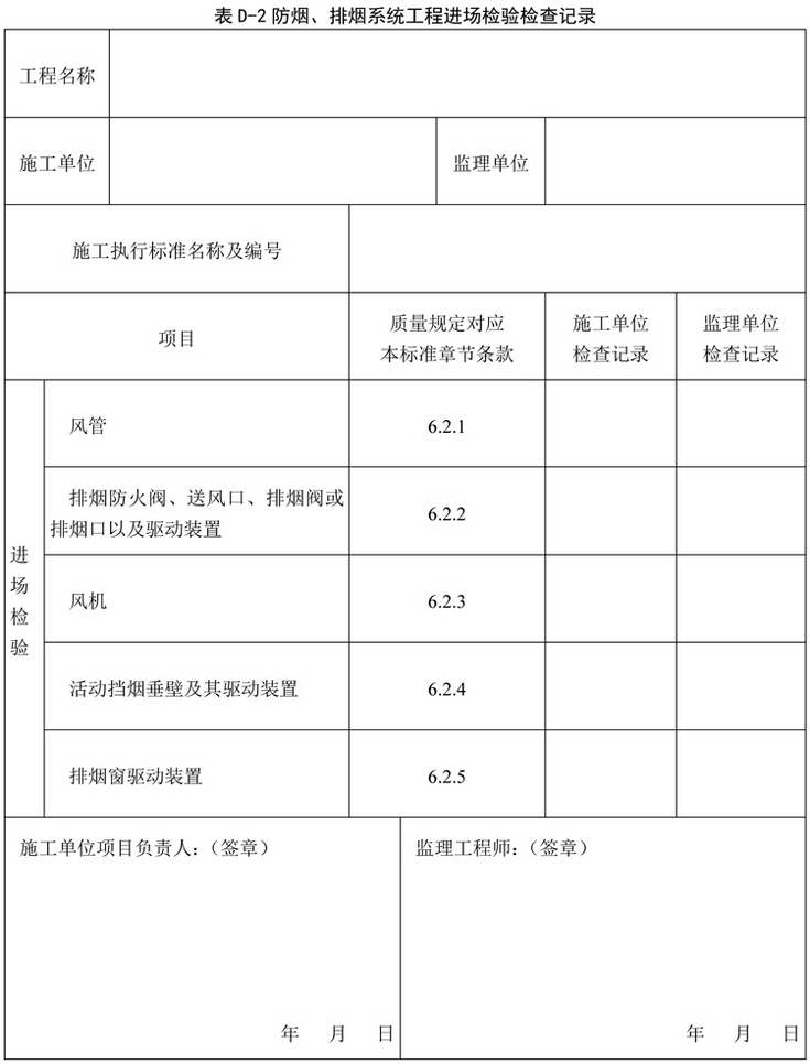 表D-2 防烟、排烟系统工程进场检验检查记录